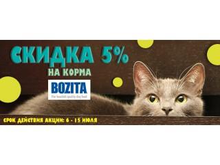 Скидка 5% на всю линейку кормов Bozita!