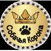 Собачья Корона