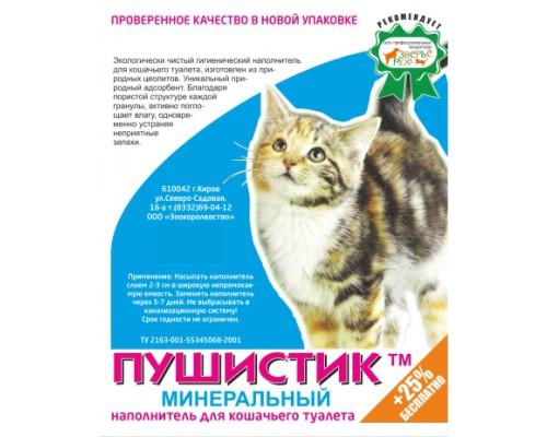 ПУШИСТИК наполнитель Минеральный 4 л
