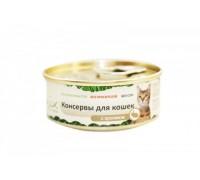 Organix Консервы для кошек с кроликом. Вес: 100 г