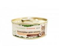 Organix Консервы для кошек с ягненком. Вес: 100 г