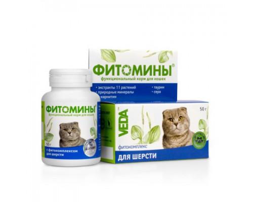 VEDA Фитомины для кошек для Шерсти (ВЕДА): 50 г