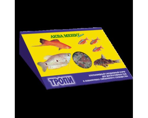 """Аква Меню """"Тропи"""" корм для рыб (хлопья)"""