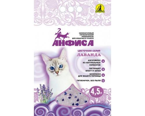 АНФИСА Силикагелевый гигиенический наполнитель для кошачьего туалета. Цветочная серия - Лаванда 4,5 л
