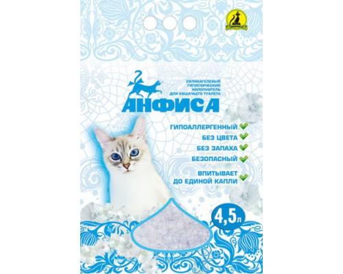 АНФИСА Силикагелевый гипоаллергенный наполнитель для кошачьего туалета 4,5 л
