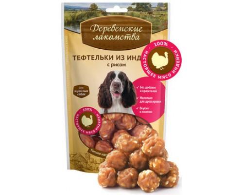 Деревенские лакомства 100 % Мяса тефтельки из индейки с рисом для собак. Вес: 85 г
