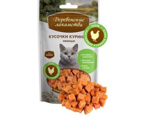 Деревенские лакомства для кошек Кусочки куриные нежные. Вес: 60 г