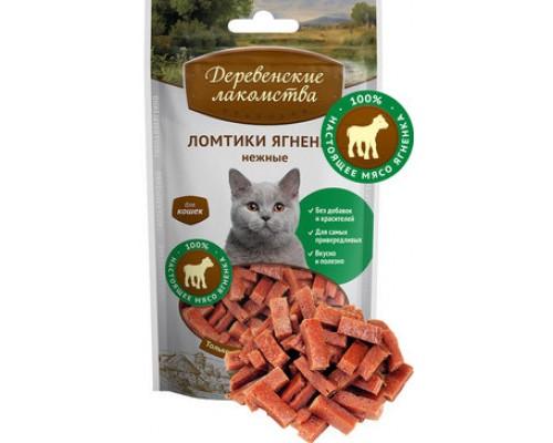 Деревенские лакомства для кошек Ломтики ягненка нежные. Вес: 50 г