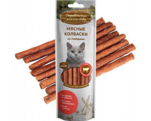 Деревенские лакомства для кошек Мясные колбаски из говядины 8 шт