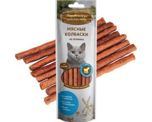 Деревенские лакомства для кошек Мясные колбаски из ягненка 8 шт