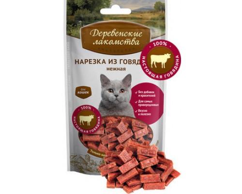 Деревенские лакомства для кошек Нарезка из говядины нежная. Вес: 50 г