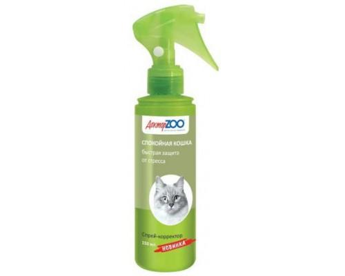 Доктор ZOO спрей для Котят и кошек СПОКОЙНАЯ КОШКА 150 мл (Защита от стресса) 150 мл