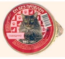 Ем без Проблем консервы для кошек Говядина. Вес: 125 г