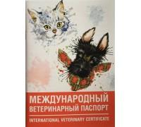 Паспорт международный (универсальный) ветеринарный для животных