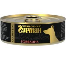 Четвероногий Гурман консервы для собак Голден говядина натуральная в желе. Вес: 100 г