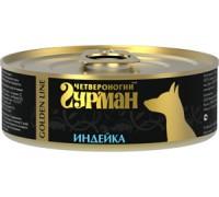 Четвероногий Гурман консервы для собак Голден индейка натуральная в желе