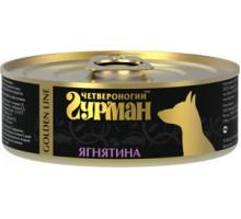 Четвероногий Гурман консервы для собак Голден ягненок натуральный в желе. Вес: 100 г