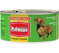 Четвероногий Гурман консервы для собак Готовый обед Потрошки с Гречкой. Вес: 325 г