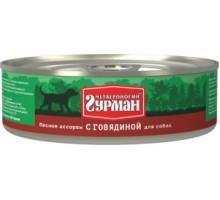 Четвероногий Гурман консервы для собак Мясное ассорти с Говядиной. Вес: 100 г