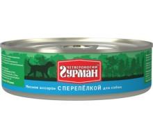 Четвероногий Гурман консервы для собак Мясное ассорти с Перепёлкой. Вес: 100 г