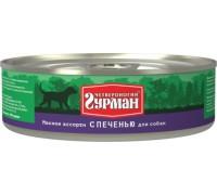 Четвероногий Гурман консервы для собак Мясное ассорти с Печенью
