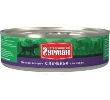 Четвероногий Гурман консервы для собак Мясное ассорти с Печенью. Вес: 100 г