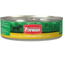 Четвероногий Гурман консервы для собак Мясное ассорти с Потрошками. Вес: 100 г
