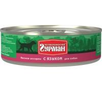 Четвероногий Гурман консервы для собак Мясное ассорти с Языком. Вес: 100 г