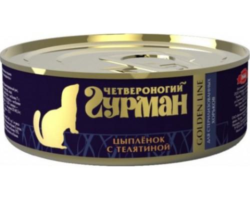 Четвероногий Гурман консервы для Стерилизованных Хорьков Голден Цыпленок с Телятиной в желе. Вес: 100 г