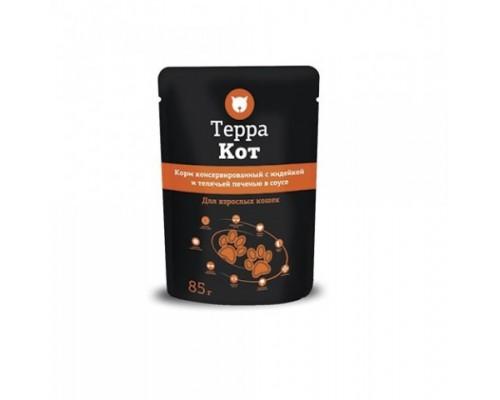 ТЕРРА КОТ Корм консервированный для взрослых кошек Индейка/Телячья печень в соусе. Вес 85 г