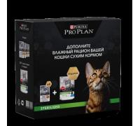 Pro Plan Nutrisavour Sterilised для взрослых кошек кастрированных/стерилизованных в желе Индейка/Курица Пауч (Про План). 4х85г+200 г