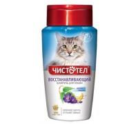 Чистотел шампунь для кошек Востанавливающий 220 мл