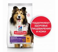 Hills Science Plan Science Plan Sensitive Stomach & Skin сухой корм для взрослых собак для здоровья кожи и пищеварения с курицей (Хиллс). Вес: 12 кг