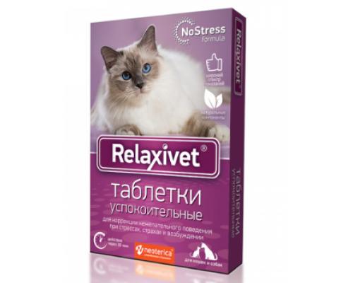 Relaxivet Таблетки успокоительные 10 таб