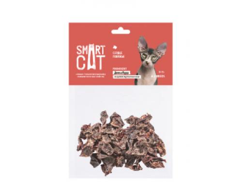 Smart Cat Сердце говяжье, 30 г