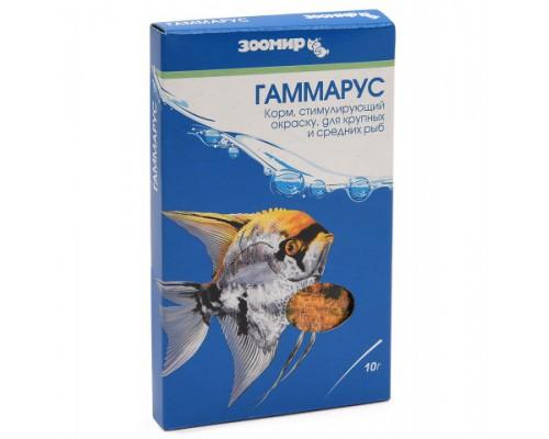 ЗООМИР Гаммарус для крупных и средних рыб и черепах 10 г (п/э пакет)