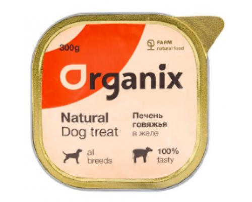 Organix Влажное лакомство для собак печень говяжья в желе, цельная. Вес: 300 г