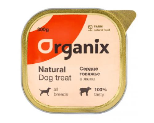 Organix Влажное лакомство для собак сердце говяжье в желе, цельное. Вес: 300 г