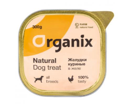Organix Влажное лакомство для собак желудки куриные в желе, цельные. Вес: 300 г