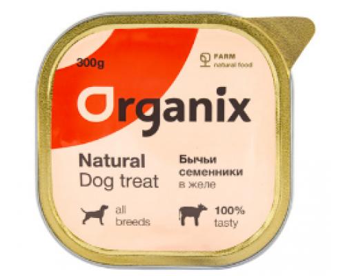 Organix Влажное лакомство для собак бычьи семенники в желе, цельные. Вес: 300 г