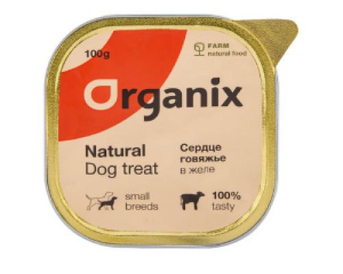 Organix Влажное лакомство для собак сердце говяжье в желе, измельченное. Вес: 100 г