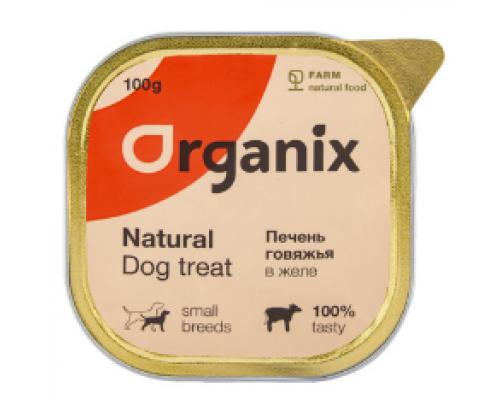 Organix Влажное лакомстводля собак печень говяжья в желе, измельченная. Вес: 100 г