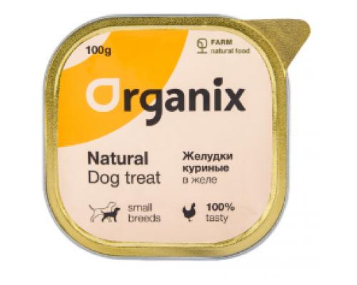 Organix Влажное лакомство для собак желудки куриные в желе, измельченные. Вес: 100 г