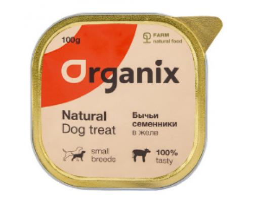 Organix Влажное лакомство для собак бычьи семенники в желе, измельченные. Вес: 100 г