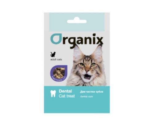 Organix Подушечки для чистки зубов у кошек (Functional Dental Care Cat). Вес: 50 г