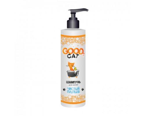 GOOD Cat Шампунь для Котят (Чистый малыш) 250мл