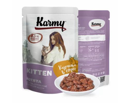 KARMY KITTEN корм для котят Пауч Курица в соусе. Вес: 80 г