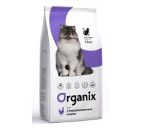 Organix для стерилизованных кошек Cat sterilized. Вес: 1,5 кг