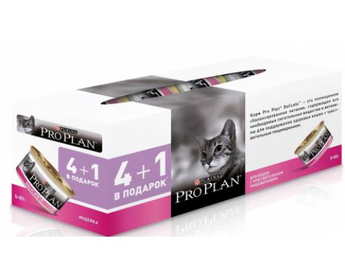 Pro Plan Delicate консервы для взрослых кошек с чувствительной системой пищеварения мусс индейка (Про План). Вес: 5х85г