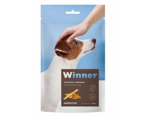 WINNER Лакомство для собак Полоска говяжья (Виннер). Вес: 150 г